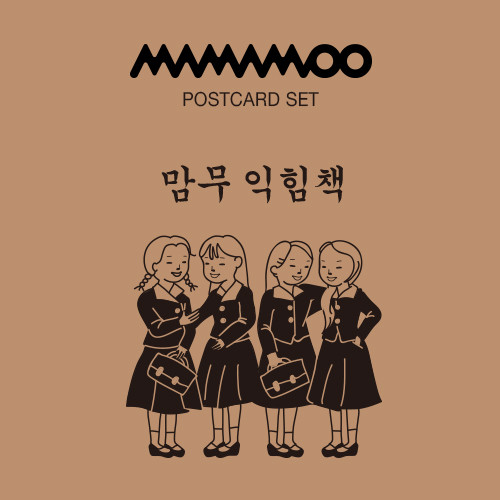 [MAMAMOO] POSTCARD SET(in BUSAN)